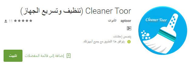 تحميل Cleaner Toor افضل تطبيق لتسريع الهاتف و تنظيفه