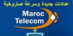 انترنيت اتصالات المغرب مجانا باعدادات جديدة على droidvpn سرعة صاروخية 2018