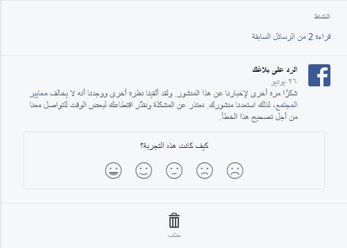 تعرف على الحل النهائي لفك الحظر عن موقعك على الفيسبوك , تجربيي الشخصية