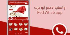 تحميل واتساب الاحمر FMwhatsapp اخر اصدار 2019 للاندرويد