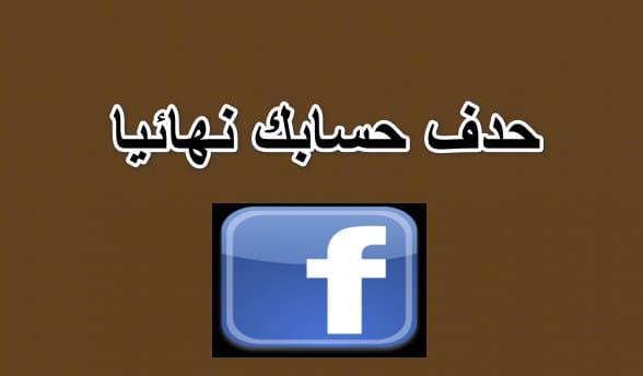 طريقة حذف حساب الفيس بوك نهائيا ولا يمكن استرجاعها