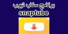 تحميل snaptube apk 2020 مجانا برابط مباشر