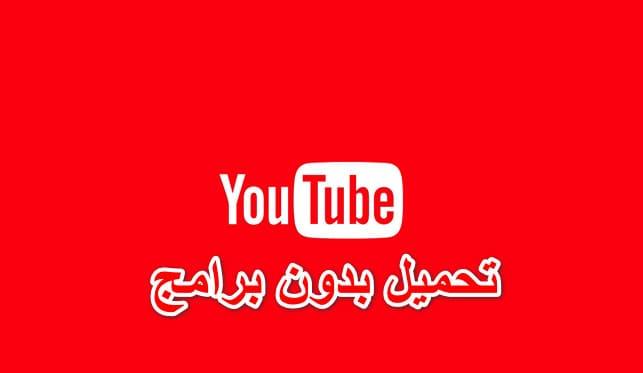 افضل 16 موقع تحميل فيديو من اليوتيوب بصيغة mp4 و mp3 مجانا